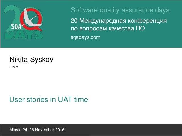 Software quality assurance days 20 Международная конференция по вопросам качества ПО sqadays.com Minsk. 24–26 November 201...