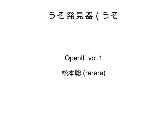うそ発見器 ( うそ  OpenIL vol.1 松本聡 (rarere)