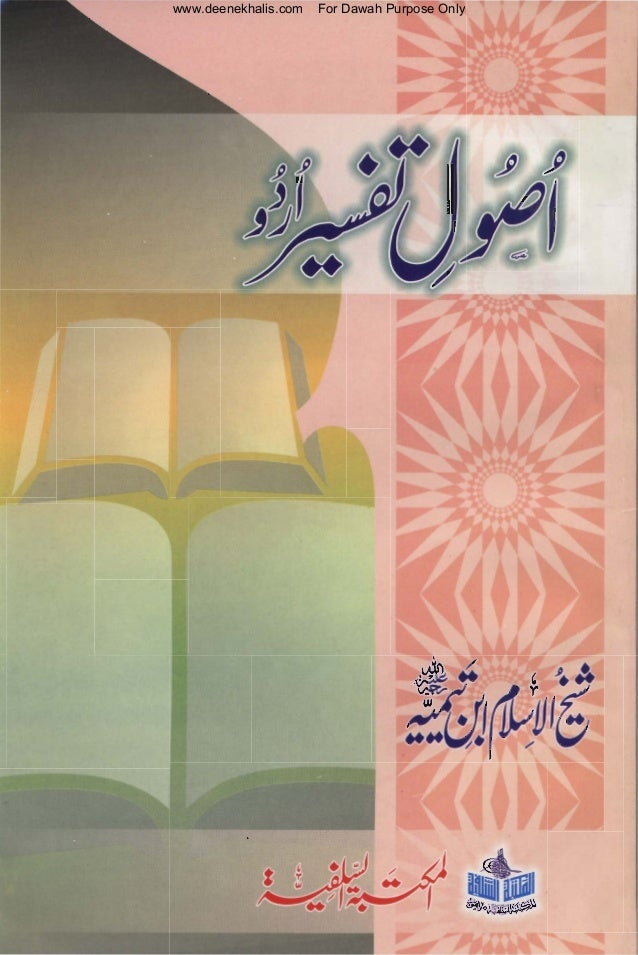www.deenekhalis.com For Dawah Purpose Only