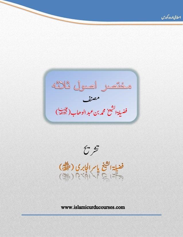 اسالمیاردوکورس [Type text] www.islamicurducourses.com رشتحی فنصم ) ۺلۃيضفۺۺخ يشل ابۺا...
