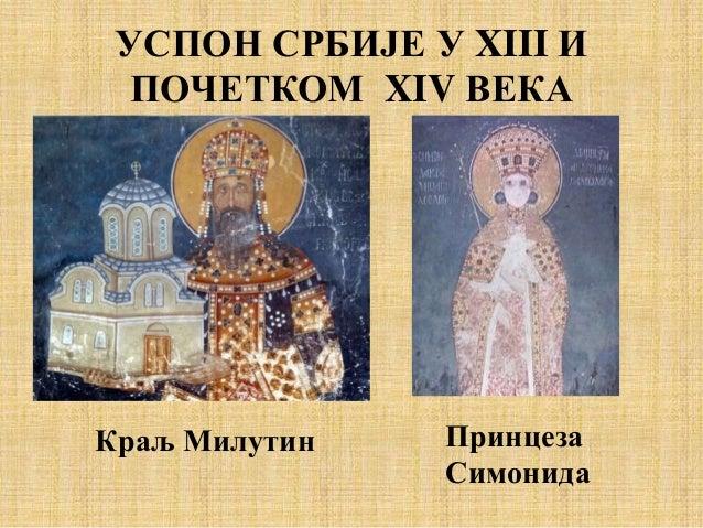 УСПОН СРБИЈЕ У XIII И ПОЧЕТКОМ XIV ВЕКА Краљ Милутин Принцеза Симонида