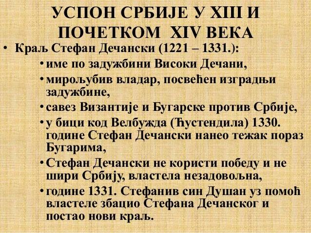 УСПОН СРБИЈЕ У XIII И ПОЧЕТКОМ XIV ВЕКА • Краљ Стефан Дечански (1221 – 1331.): •име по задужбини Високи Дечани, •мирољубив...