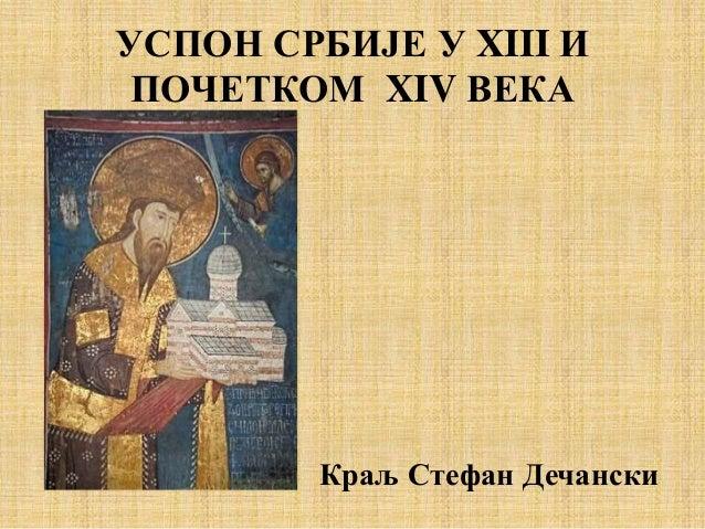 УСПОН СРБИЈЕ У XIII И ПОЧЕТКОМ XIV ВЕКА Краљ Стефан Дечански