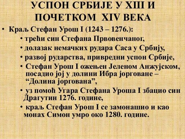 УСПОН СРБИЈЕ У XIII И ПОЧЕТКОМ XIV ВЕКА • Краљ Стефан Урош I (1243 – 1276.): • трећи син Стефана Првовенчаног, • долазак н...
