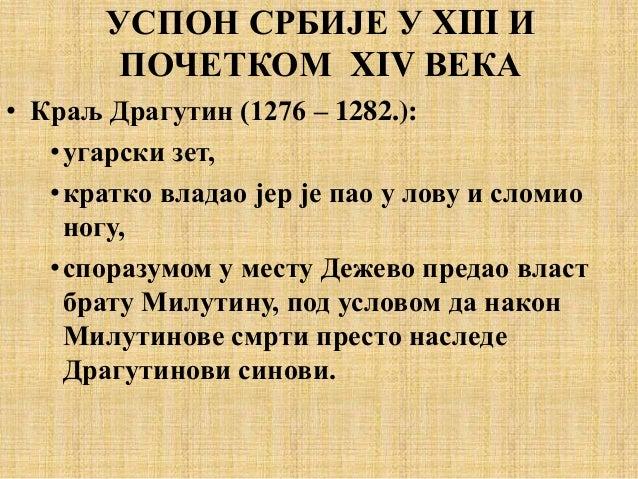 УСПОН СРБИЈЕ У XIII И ПОЧЕТКОМ XIV ВЕКА • Краљ Драгутин (1276 – 1282.): •угарски зет, •кратко владао јер је пао у лову и с...