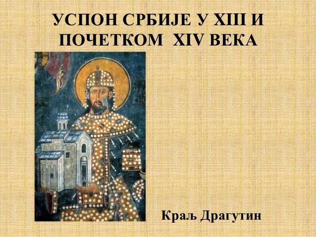 УСПОН СРБИЈЕ У XIII И ПОЧЕТКОМ XIV ВЕКА Краљ Драгутин