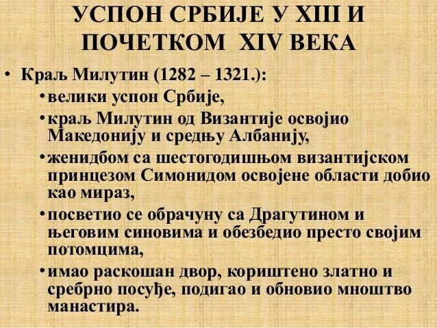 УСПОН СРБИЈЕ У XIII И ПОЧЕТКОМ XIV ВЕКА • Краљ Милутин (1282 – 1321.): •велики успон Србије, •краљ Милутин од Византије ос...