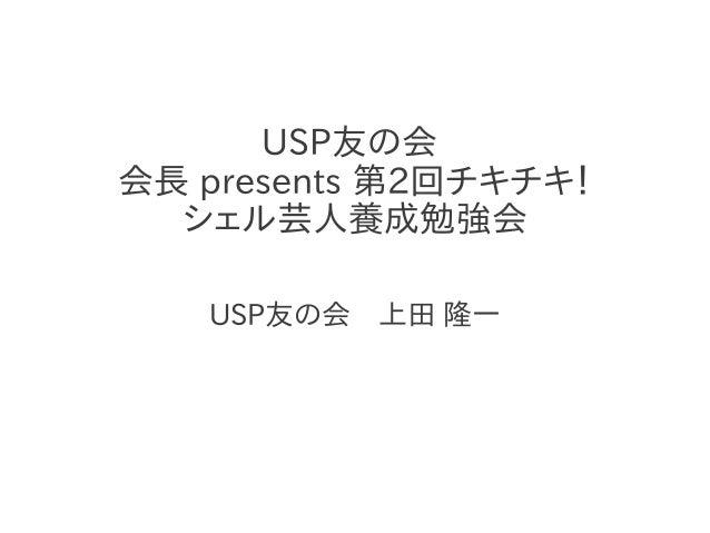 USP友の会会長 presents 第2回チキチキ!  シェル芸人養成勉強会   USP友の会 上田 隆一
