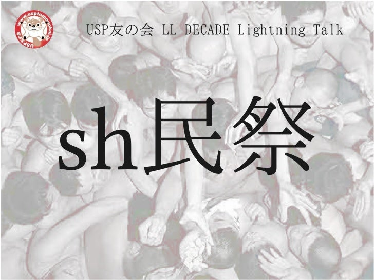 USP友の会 LL DECADE Lightning Talksh民祭