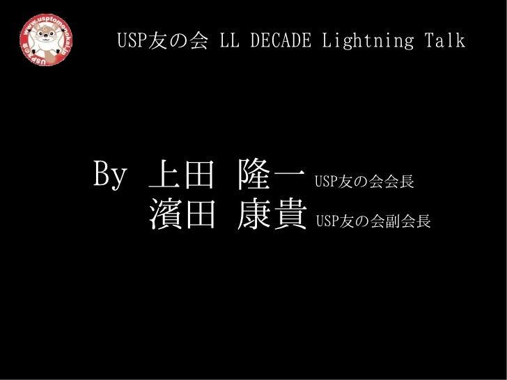 USP友の会 蘇民祭 Slide 2