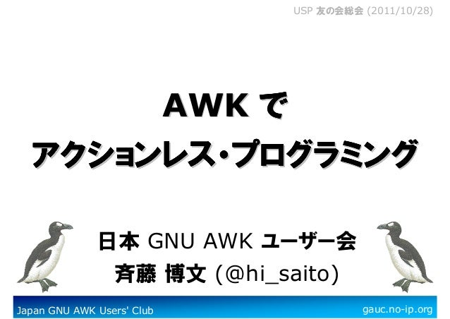 Japan GNU AWK Users Club gauc.no-ip.orgUSP 友の会総会 (2011/10/28)AWKAWK ででででででででアクションレスアクションレスアクションレスアクションレスアクションレスアクションレスアクショ...