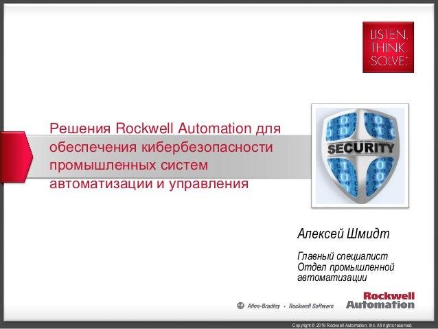 Copyright © 2016 Rockwell Automation, Inc. All rights reserved. Решения Rockwell Automation для обеспечения кибербезопасно...