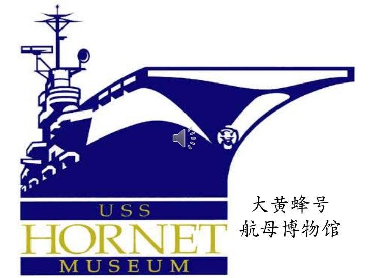 大黄蜂号航母博物馆