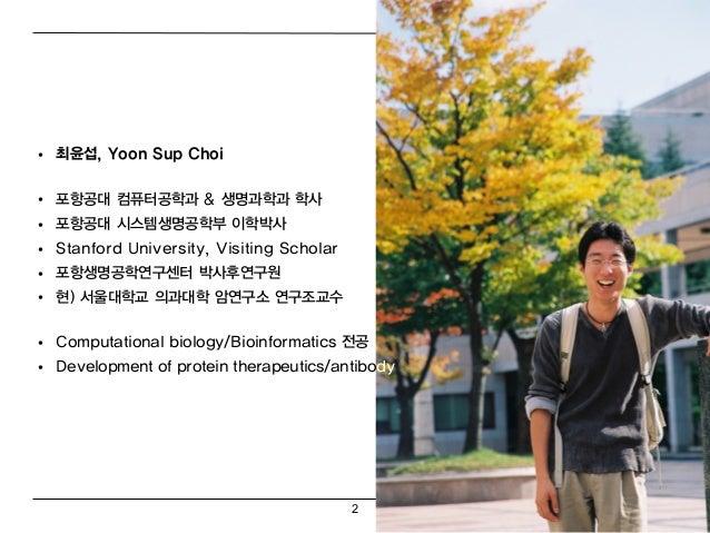 내가 대학원에 들어왔을 때 알았더라면 좋았을 연구 노하우 (개정증보판) (UST 대학원 신입생 OT 강연) Slide 2