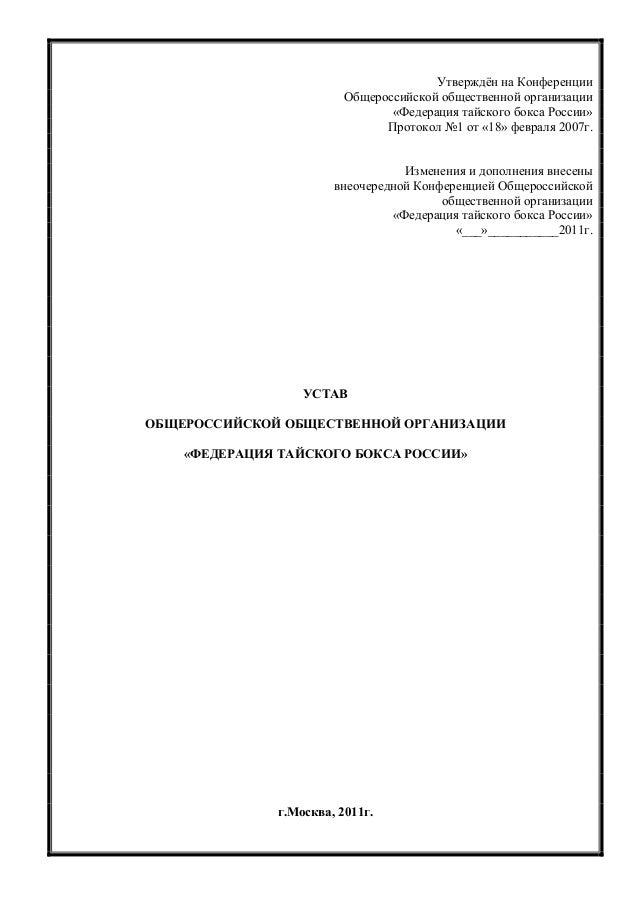 Утверждён на Конференции Общероссийской общественной организации «Федерация тайского бокса России» Протокол №1 от «18» фев...