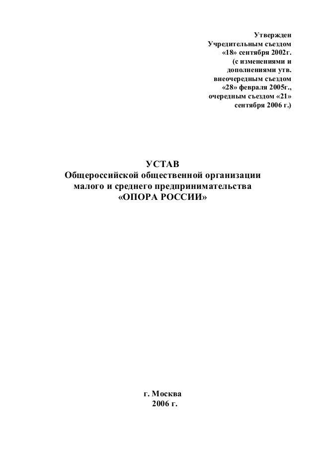 Утвержден Учредительным съездом «18» сентября 2002г. (с изменениями и дополнениями утв. внеочередным съездом «28» февраля ...