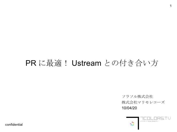 PR に最適! Ustream との付き合い方 ソラソル株式会社 株式会社マリモレコーズ 10/04/20