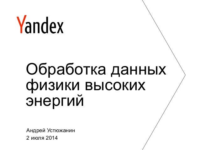 Андрей Устюжанин Обработка данных физики высоких энергий 2 июля 2014