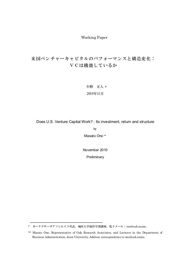All Right Reserved /Masato Ono (Email: ono@oak.name) Working Paper - 0 - Working Paper 米国ベンチャーキャピタルのパフォーマンスと構造変化: VCは機能してい...