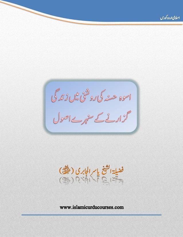 اسالمیاردوکورس [Type text] www.islamicurducourses.com www.islamicurducourses.com