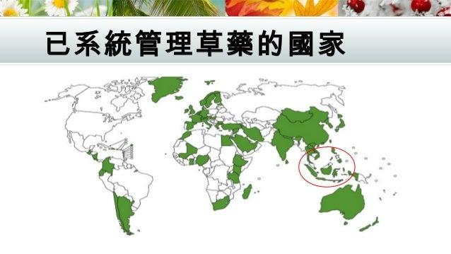 已系統管理草藥的國家