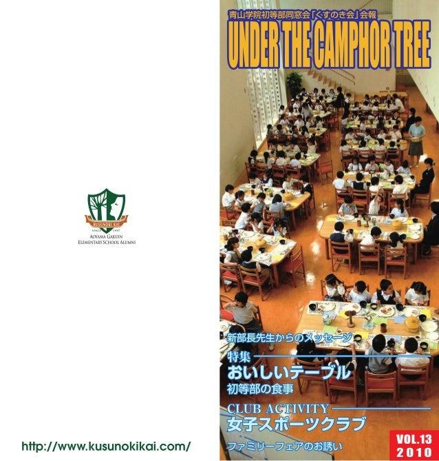 くすのき会会報 Vol. 13 (2010)