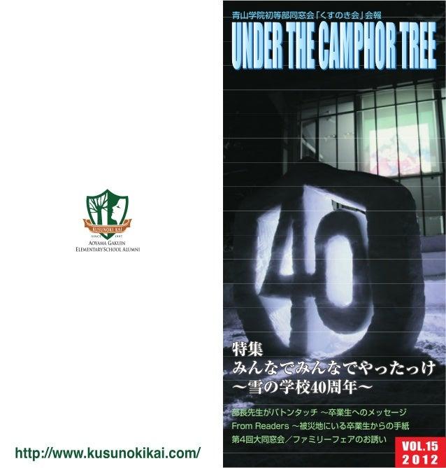 くすのき会会報 Vol. 15 (2012)