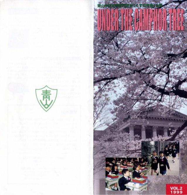 くすのき会会報 Vol. 2 (1999)