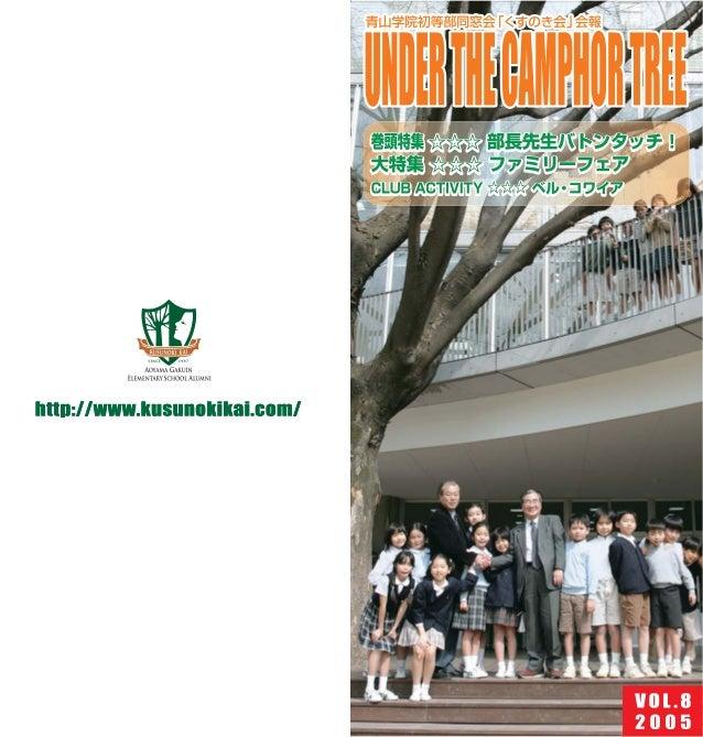くすのき会会報 Vol.8 (2005)