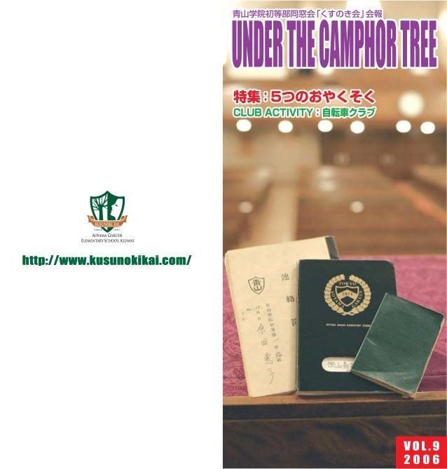 くすのき会会報 Vol. 9 (2006)