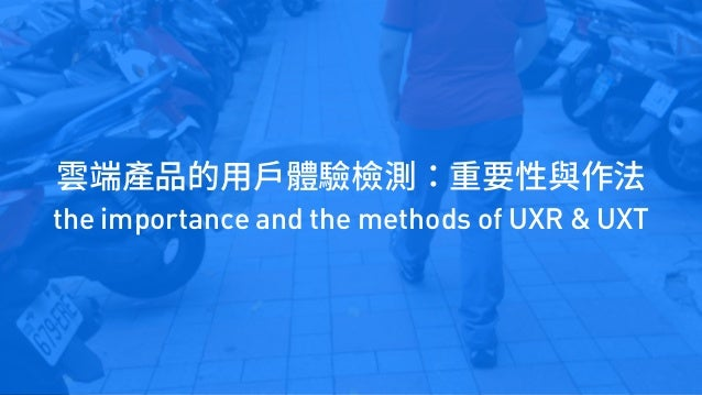 the importance and the methods of UXR & UXT