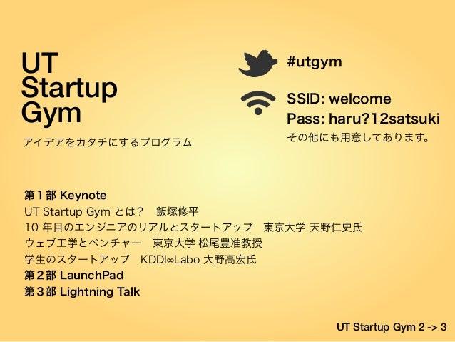 UT                        #utgymStartup                   SSID: welcomeGym                       Pass: haru?12satsukiアイデアを...