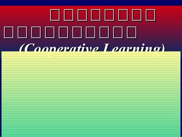 กกกกกกกกกกกก กกกกกกกกกกกกกกก กกกกกกก (Cooperative Learning) - TAI - JIGSAW - STAD