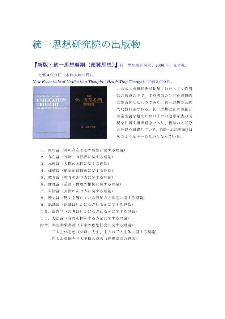 統一思想研究院の出版物『新版・統一思想要綱(頭翼思想) 統一思想研究院著、2000 年、光言社。                』  定価 4,200 円(本体 4,000 円)。New Essentials of Unification Th...