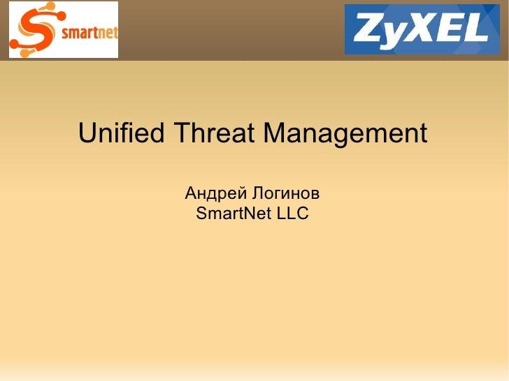 Unified Threat Management Андрей Логинов SmartNet LLC