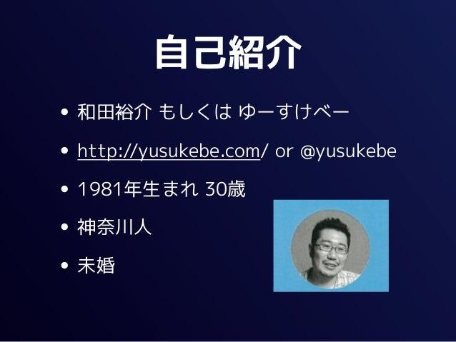 Webサービス企画のコツ Slide 2