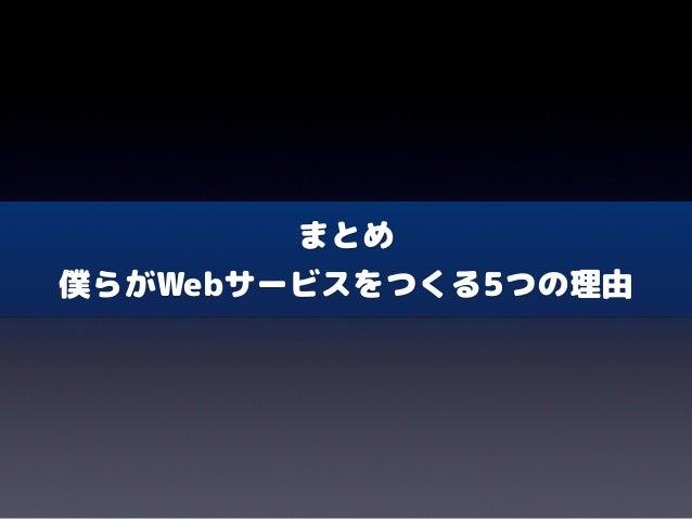 まとめ僕らがWebサービスをつくる5つの理由