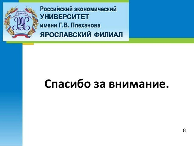 дипломная презентация по валютным операциям Спасибо за внимание