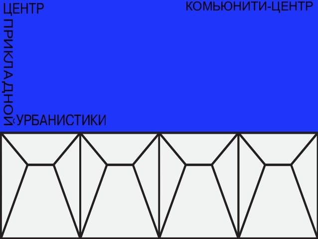 КОМЬЮНИТИ-ЦЕНТР