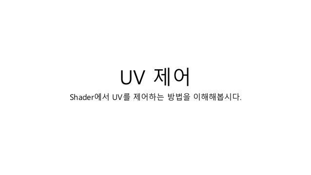 UV 제어 Shader에서 UV를 제어하는 방법을 이해해봅시다.