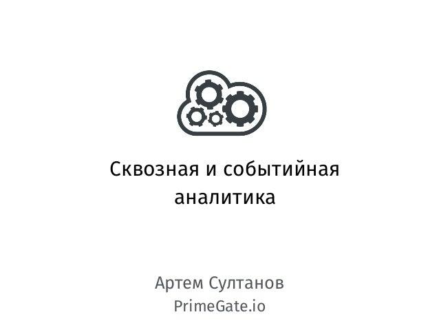Сквозная и событийная аналитика Артем Султанов PrimeGate.io