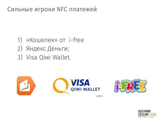 NFC двигатель все отрасли Wallet + NFCmPos NFC терминал iBeacon Cloud