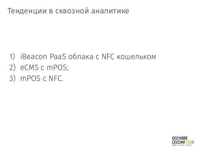eCRM экосистема eCRM eCMS (iPad) NFC mPOS (life-pay) NFC кошелек (qiwi)