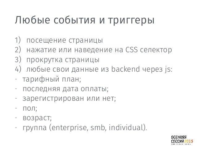 - директ - A class - предложить комплект шин, взять email. - директ - E class - предложить КАСКО со скидкой и взять телефо...