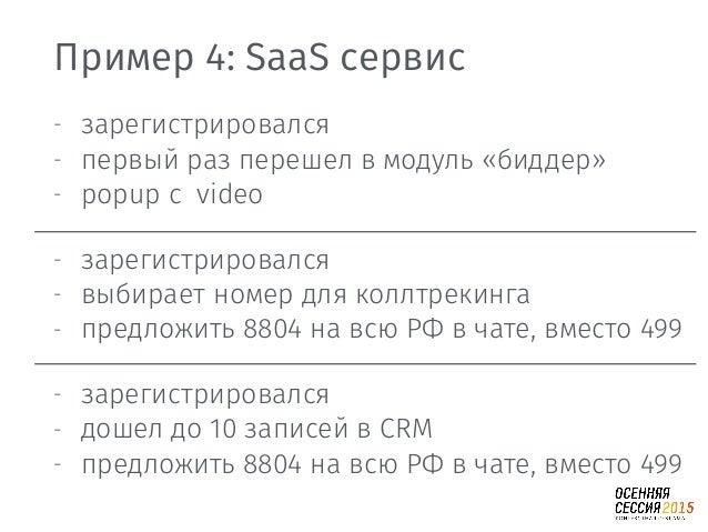 """Артем Султанов (Prime context) - """"Связываем онлайн и оффлайн пользователей. eCRM"""""""