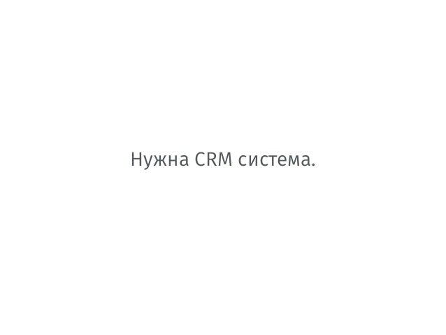 Нужна CRM система.