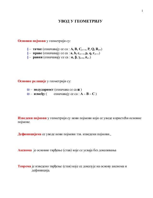 1  УВОД У ГЕОМЕТРИЈУ  Основни појмови у геометрији су: § – тачке (означавају се са : А, B, C,…, P, Q, R,..) § – праве (озн...