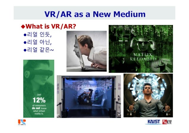 What is VR/AR? 리얼 인듯, 리얼 아닌, 리얼 같은~