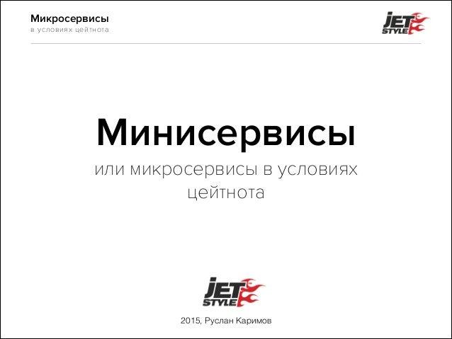 Микросервисы в условиях цейтнота Минисервисы или микросервисы в условиях цейтнота 2015, Руслан Каримов