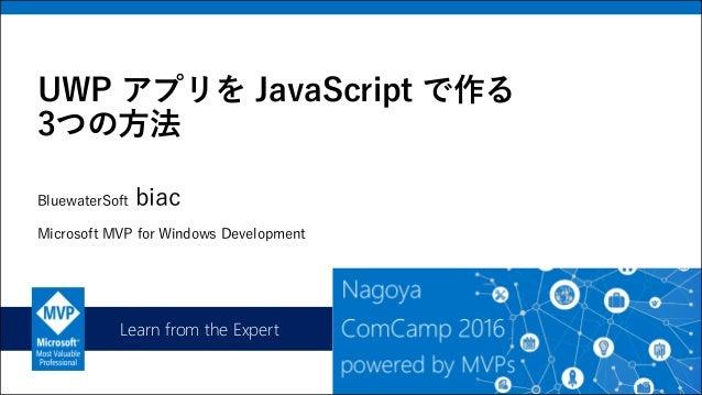 Learn from the Expert UWP アプリを JavaScript で作る 3つの方法 BluewaterSoft biac Microsoft MVP for Windows Development